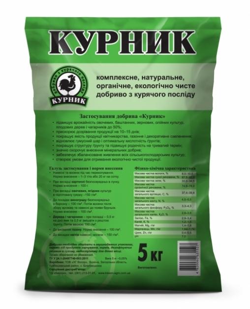 Органическое удобрение Курнык (Курник), 4кг