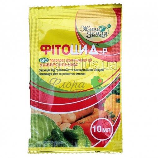 Биопрепарат для овощей и фруктов Фитоцид, 10мл