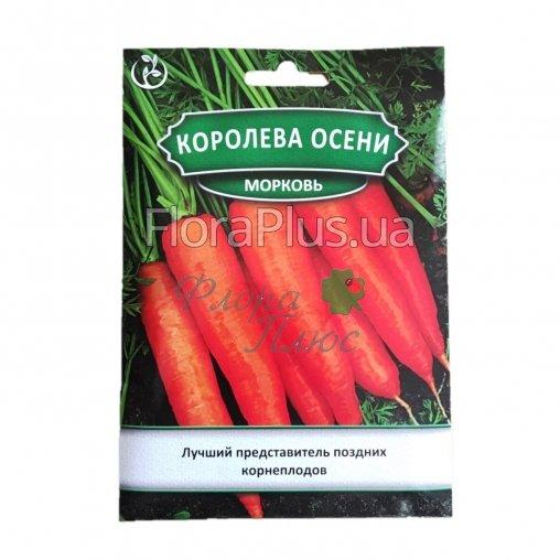 Семена морковь Королева Осени 15г Б.П.
