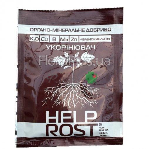 Органо-минеральное удобрение (укоренитель) ХелпРост (HelpRost), 35мл