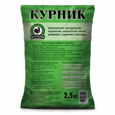 Органическое удобрение Курнык (Курник), 2,5кг
