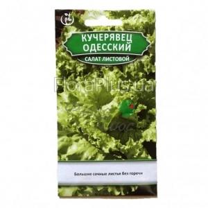 Семена Салат листовой Кучерявец одесский 1,5 г